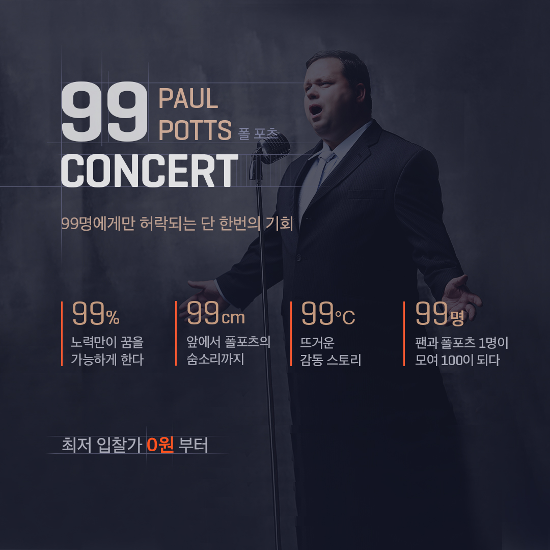 폴포츠 콘서트2.jpg