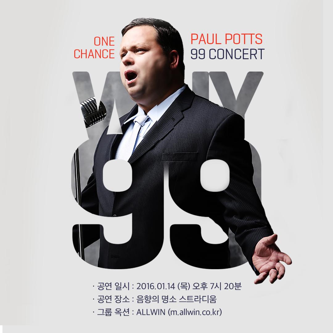 폴포츠 콘서트1.jpg