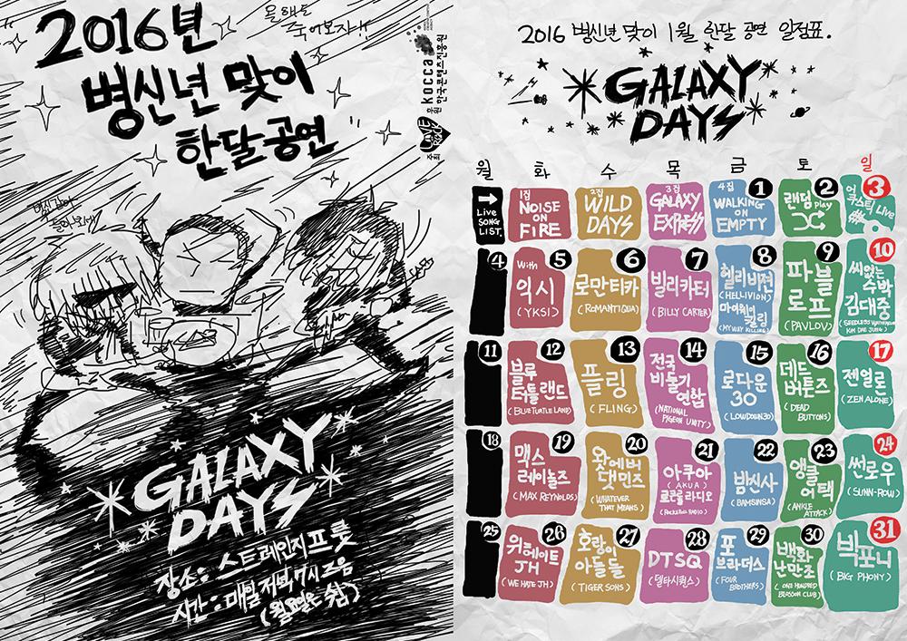 2016 Galaxy Days-Poster.jpg