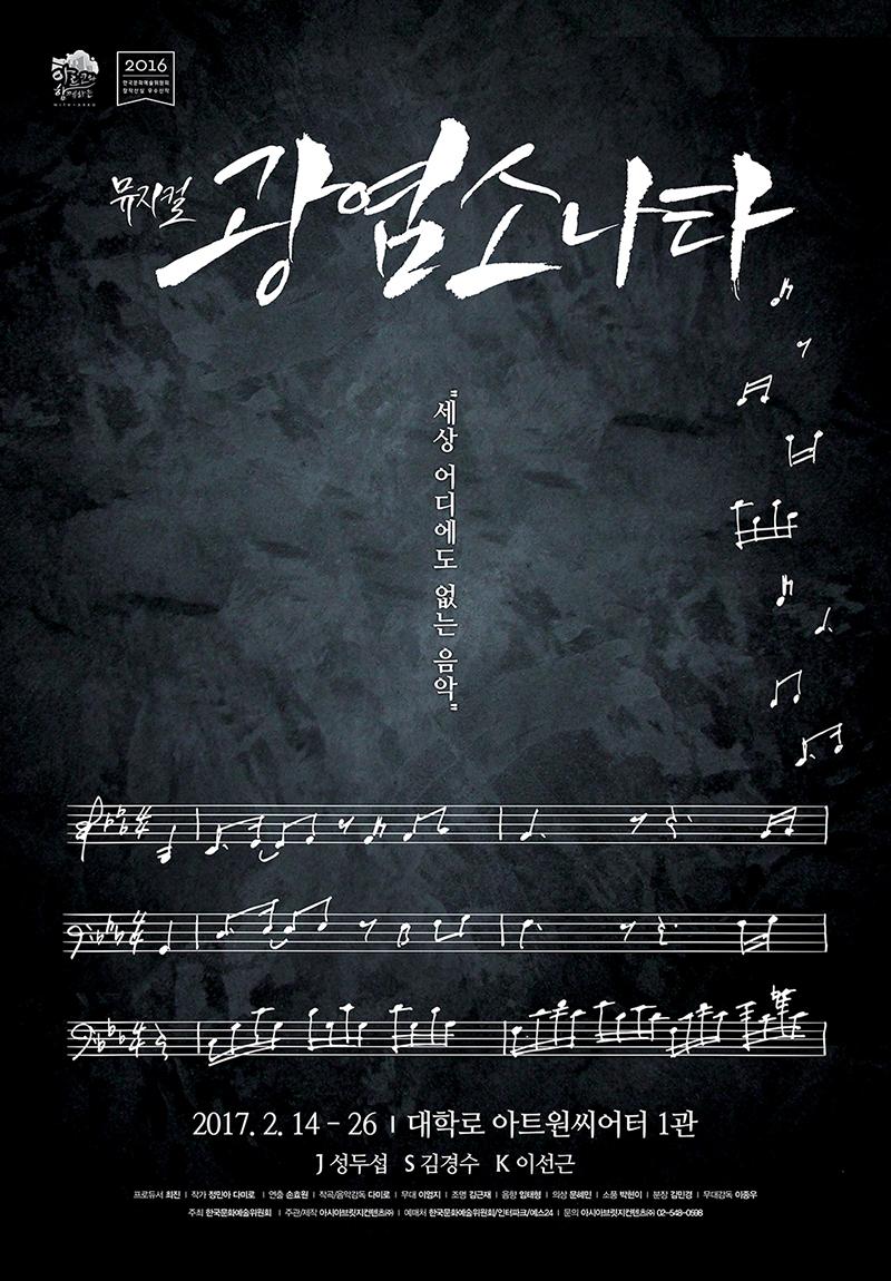 뮤지컬_광염소나타_메인포스터.jpg