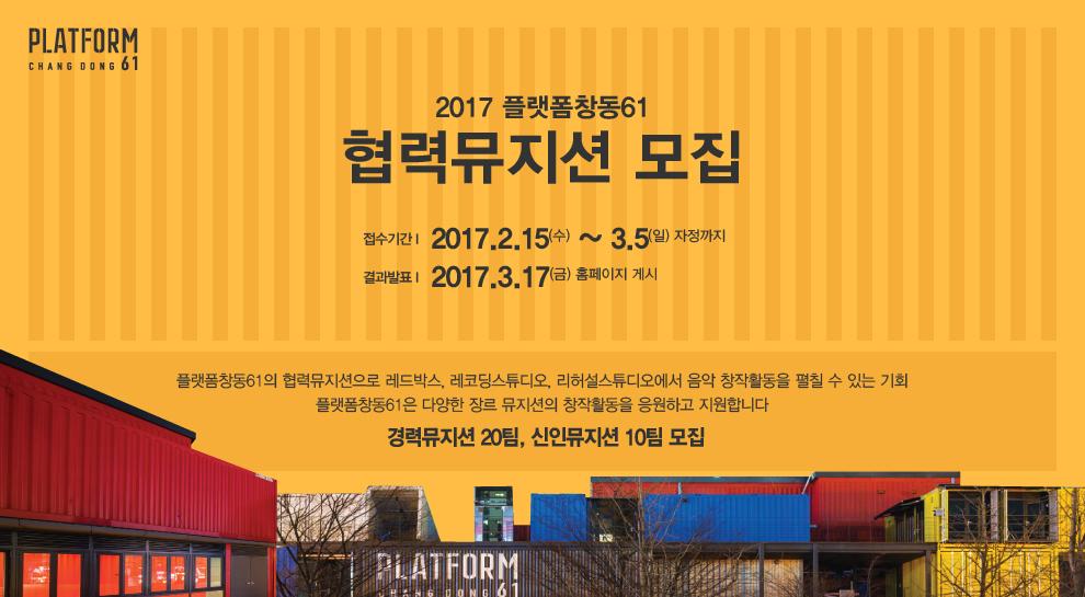 [웹배너]플랫폼창동61_2017년 협력뮤지션 모집.jpg