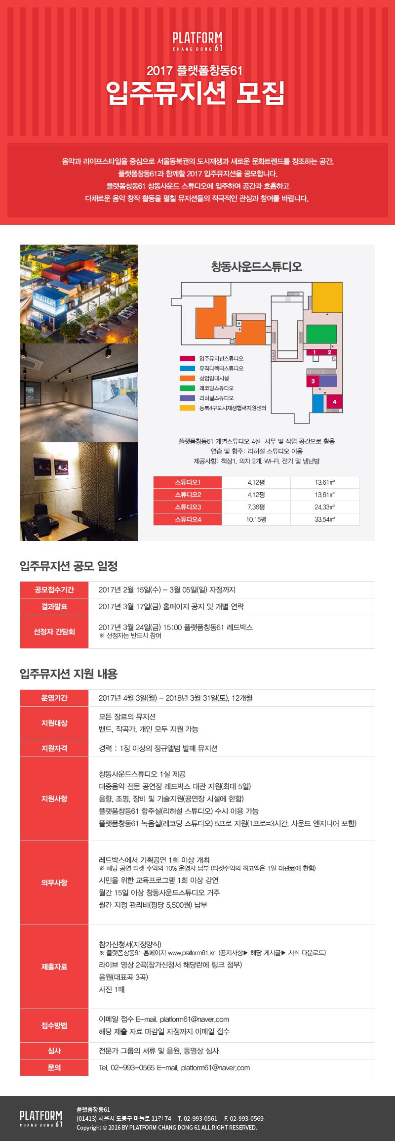 [웹공고문]플랫폼창동61_2017년 입주뮤지션 모집.jpg