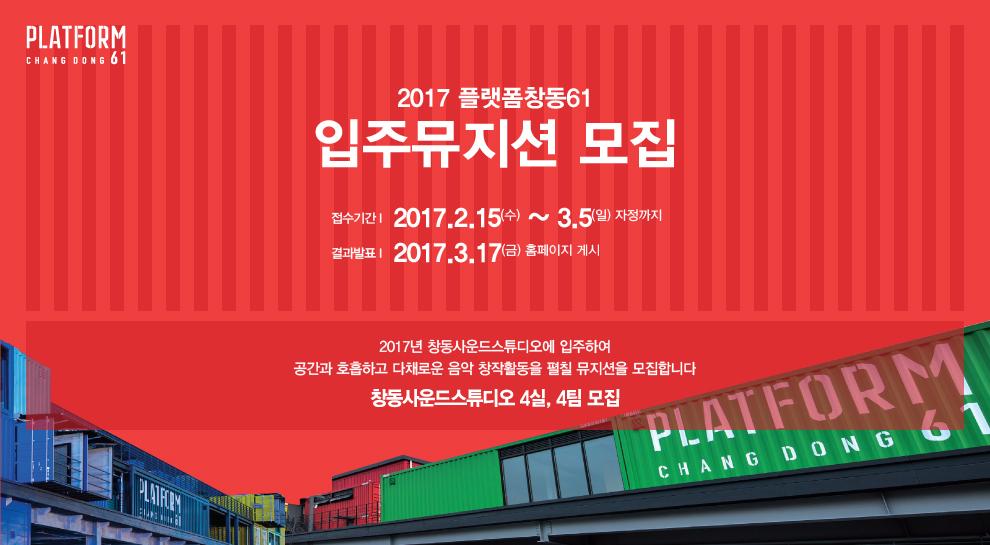 [웹배너]플랫폼창동61_2017년 입주뮤지션 모집.jpg